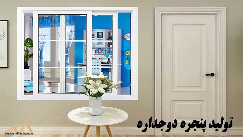 تولید پنجره دوجداره