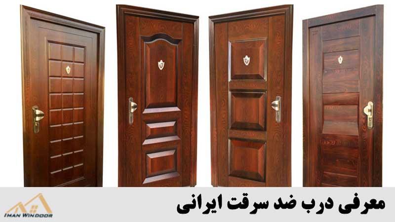 معرفی درب ضد سرقت ایرانی