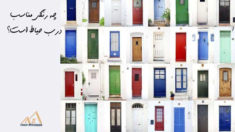 انتخاب رنگ درب حیاط