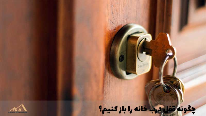 چگونه درب خانه را باز کنیم؟