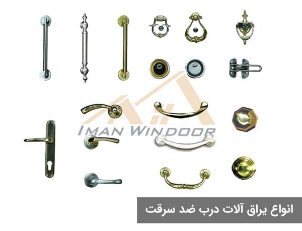 انواع یراق آلات درب ضد سرقت