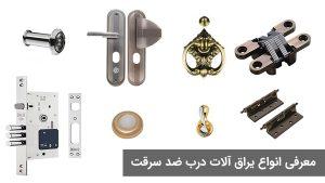 معرفی انواع یراق آلات درب ضد سرقت